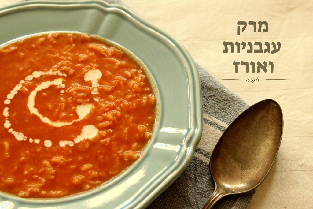 titlehebrewsoup